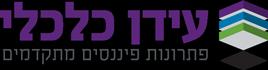 עידן כלכלי פתרונות פיננסים מתקדמים Logo